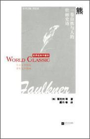 世界经典中篇坊:熊(含老人与海)[美]福克纳江苏文艺