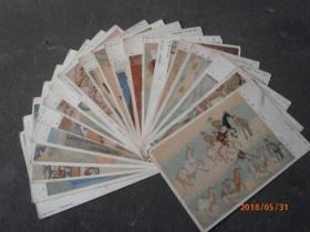 敦煌壁画——敦煌壁画中的历代人民生活画 (一套20张图片卡)
