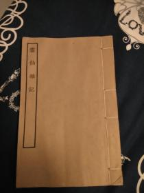 《云仙杂记》一册全  四部丛刊续编子部