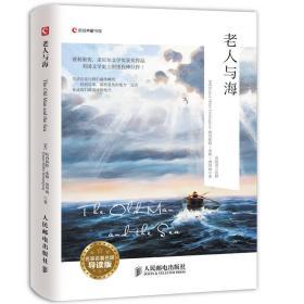 老人与海(名家名著名释导读版)