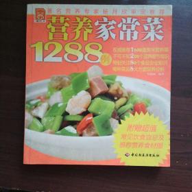 营养家常莱1288例(著名营养专家审定推荐,彩色印刷,每页有图表