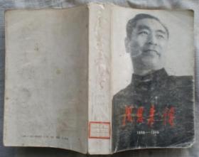 周恩来传1898-1949