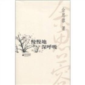 慢慢地深呼吸 佘思蓉 凤凰出版传媒集团,江苏文化出版社 9787