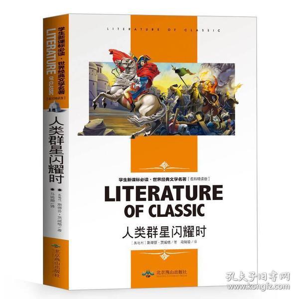 人类的群星闪耀时 中小学生新课标课外阅读·世界经典文学名著必读故事书 名师精读版