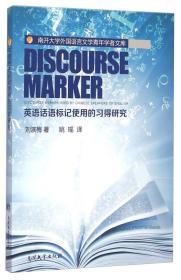 南开大学外国语言文学青年学者文库:英语话语标记使用的习得研究