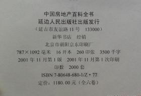 中国房地产实用百科全书   全六册,有光碟  (此套书未被翻阅过,在老板书柜中摆样子)后配书盒
