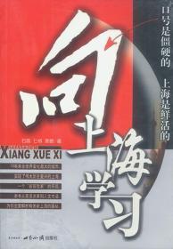 向上海学习
