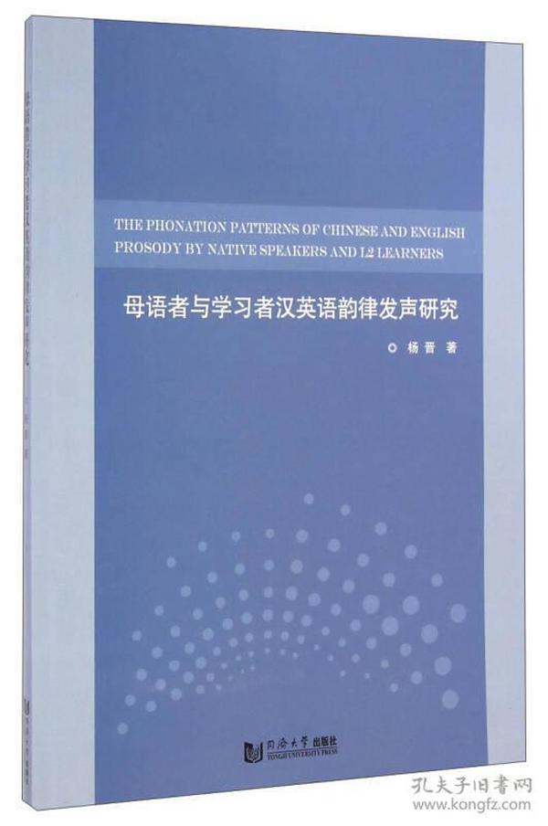 母语者与学习者英汉语韵律发声研究