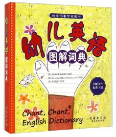 幼儿英语 图解词典