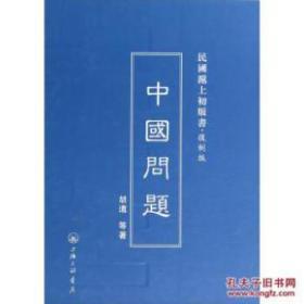 民国沪上初版书:中国问题  (复制版)