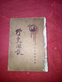 野叟间谈 广智书局民国二十四年出版 全一册 繁体竖版