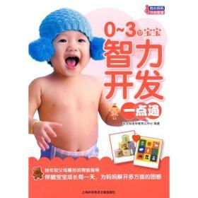 0~3岁宝宝智力开发一点通