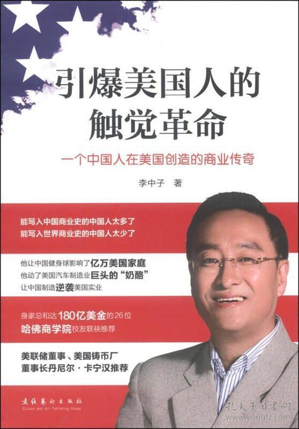 引爆美國人的觸覺革命:一個中國人在美國創造的商業傳奇