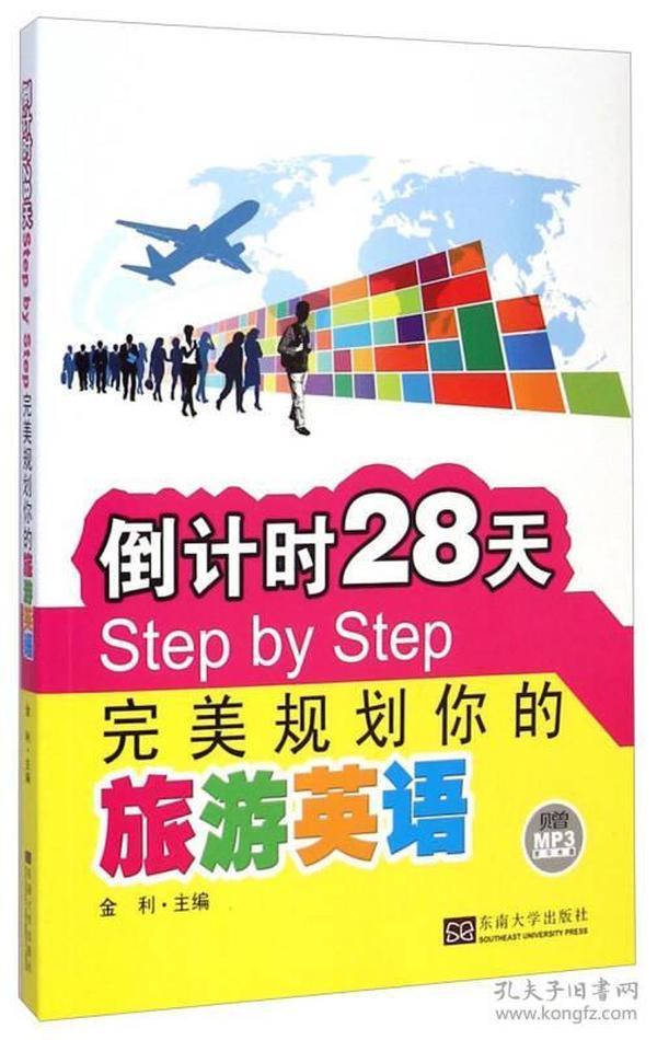 倒计时28天Step by Step完美规划你的旅游英语