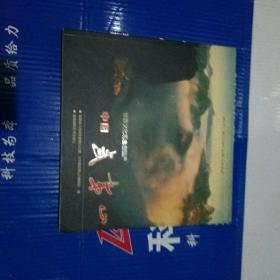 中国武夷山:世界文化和自然遗产:[摄影集]:[中英文本]