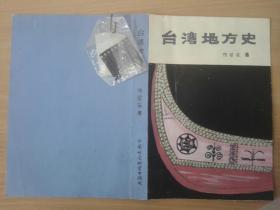 陈碧笙著《台湾地方史》出版资料一组(收图版封面设计、书名题字等)