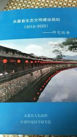 永嘉县生态文明建设规划(2016-2025)研究报告