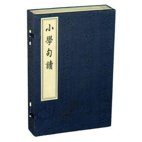 小学句读(线装,一函四册)