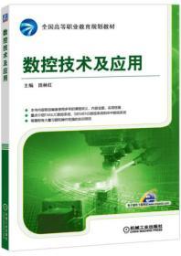 数控技术及应用