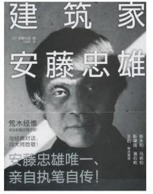 现货【正版精装】 建筑家安藤忠雄,(日)安藤忠雄