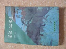 后汉书故事选(二十五史故事丛编)