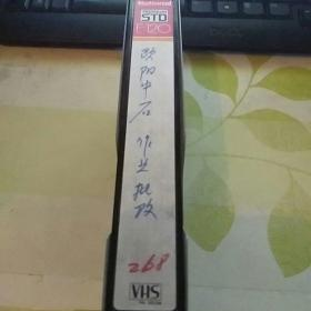 录像带  欧阳中石作业批改 【中国书画函授大学旧藏】23号