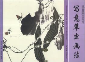 初学国画技法系列丛书:写意草虫画法