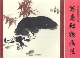 初学国画技法系列丛书:写意动物画法