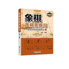 【正版】象棋连将杀练习:从初学到四级棋士:2 张弘编著