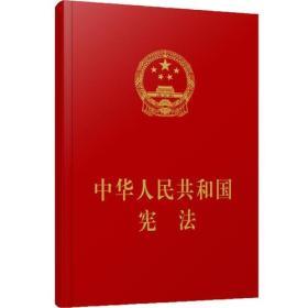当天发货,秒回复咨询现货正版 中华人民共和国宪法(精装本) 本书编写组 人民出版社 政治/军事 政治 政治理论 9787010190778如图片不符的请以标题和isbn为准。
