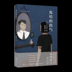 zjwy------日本文学奖得主   冻结的香气