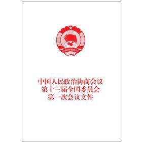 中国人民政治协商会议第十三届全国委员会第一次会议文件