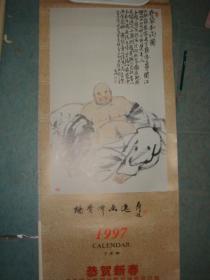 老挂历《杨秀坤画选》7张全 齐齐哈尔分局有线台 私藏 品佳 .书品如图