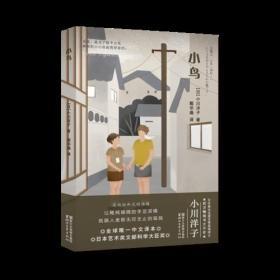 zjwy------日本文学奖得主   小鸟