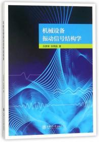 机械设备振动信号结构学