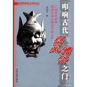 叩响古代巫风傩俗之门:人类学民族学视野中的中国傩戏傩文化