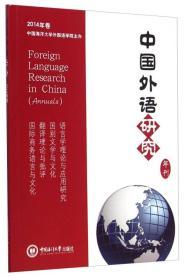 2014年卷中国海洋大学外国语学院会主办:中国外语研究(年刊)
