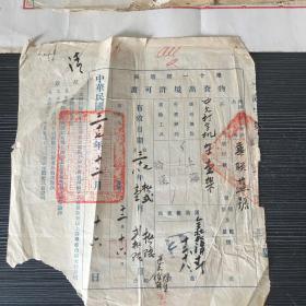 民国37年 第十一绥靖区物资出境许可证 一张