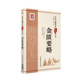 金匮要略(中医古籍名家点评丛书)