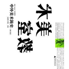 艺术教室:中外美术简史(修订版)