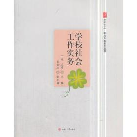 【二手包邮】学校社会工作实务 丁庆 西南交通大学出版社