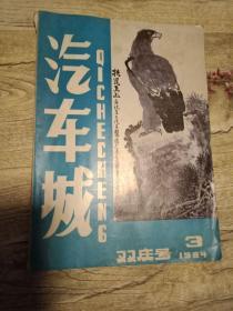 汽车城文学丛刊(双庆号)稀见(地方文献)