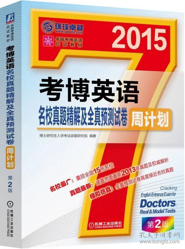 2015考博英语名校真题精解及全真预测试卷周计划(第2版)
