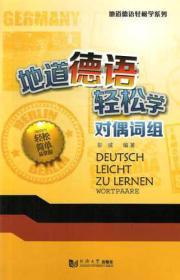 地道德语轻松学:对偶词组