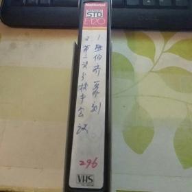 录像带 熊伯齐篆刻 【中国书画函授大学旧藏】23号