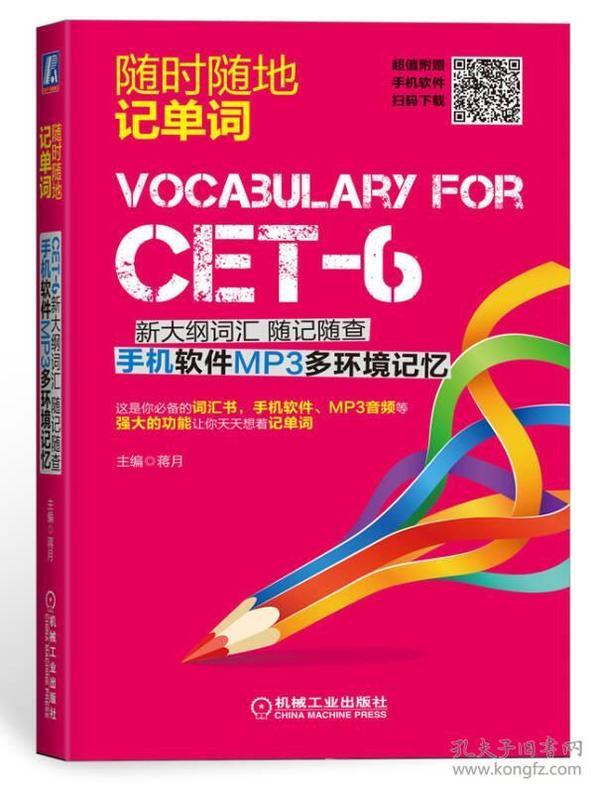 CET-6新大纲词汇 随记随查 手机软件MP3多环境记忆