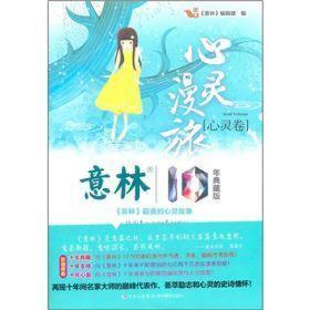 意林10周年白金典藏版之心灵卷:心灵漫旅