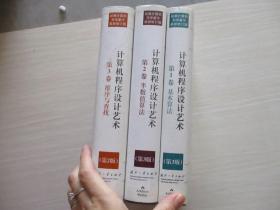 经典计算机科学著作最新修订版:计算机程序设计艺术  1---3卷 全三册!第1卷:基本算法(第3版)第2卷:半数值算法(第3版)第3卷:排序和查找(第2版)中文版! 精装 见图!  631