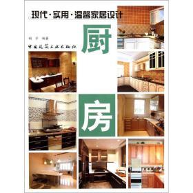 现代·实用·温馨家居设计:厨房