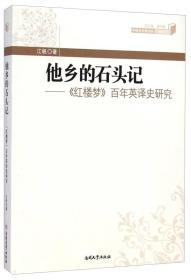 中国文化走出去·理论与实践·他乡的石头记:《红楼梦》百年英译史研究